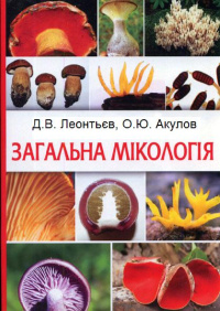 book_general_mycology_01