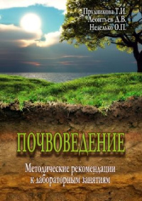 book_pochvoved_01