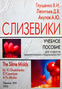 book_slime_moulds_01