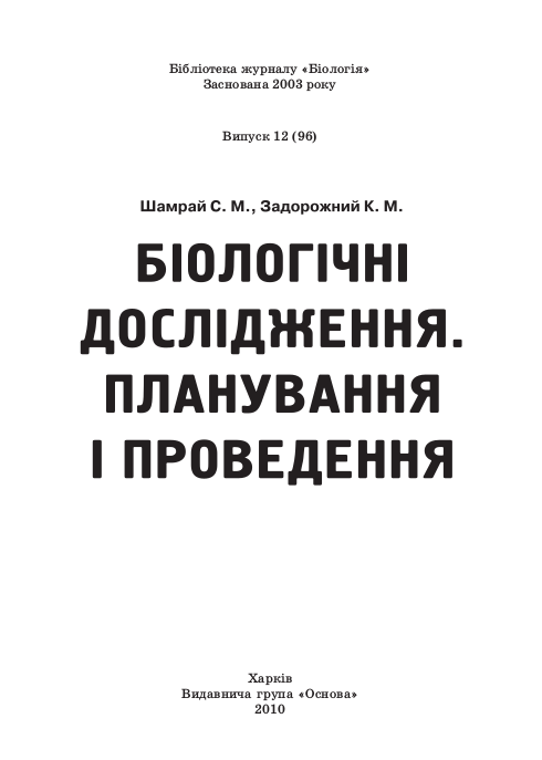 book_biol_exp_02